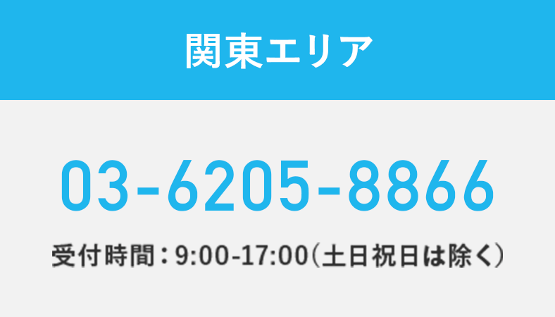 関東エリア:03-6205-8866