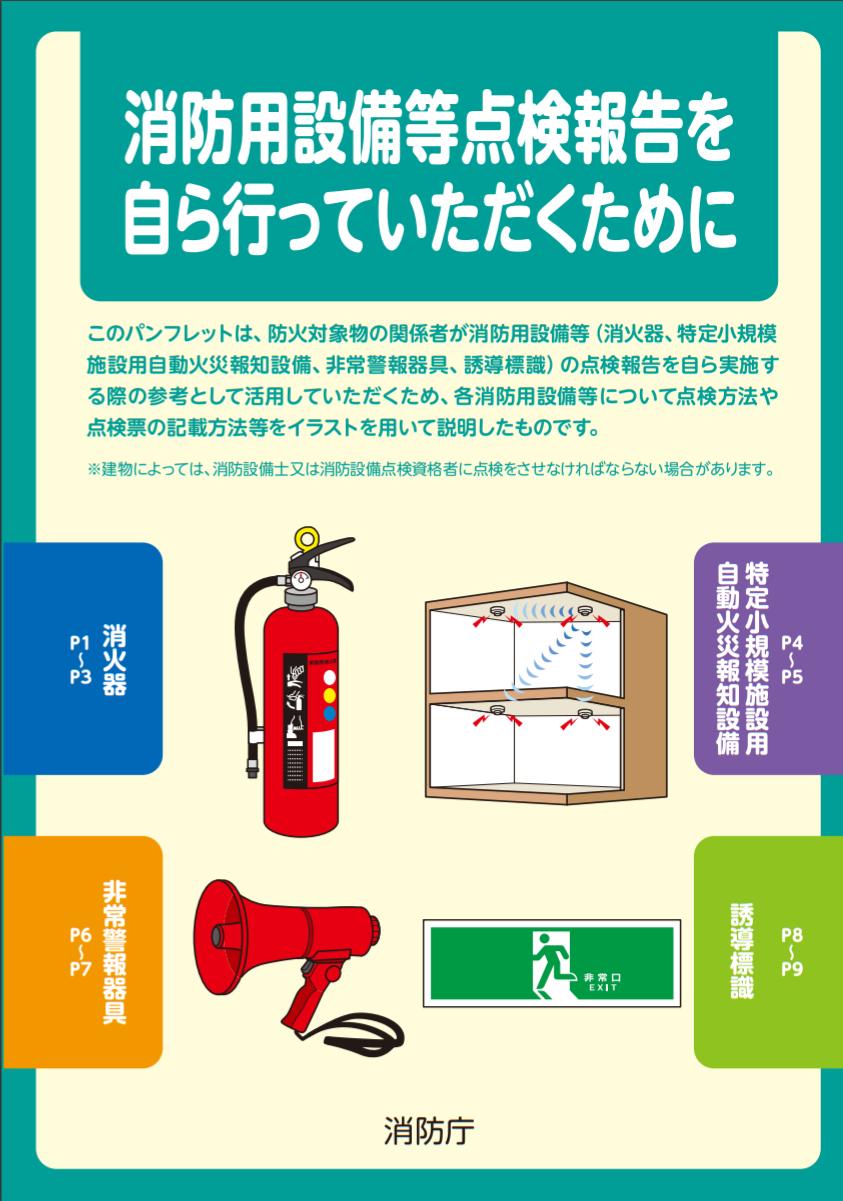 消防用設備等点検報告の資料